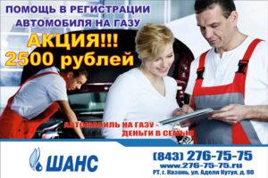 Помощь в регистрации автомобиля на газу 2500 рублей