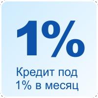 Кредит под 1% в месяц
