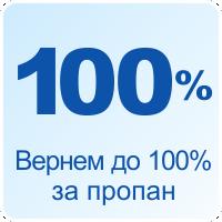 Вернем до 100% стоимости ПРОПАН!