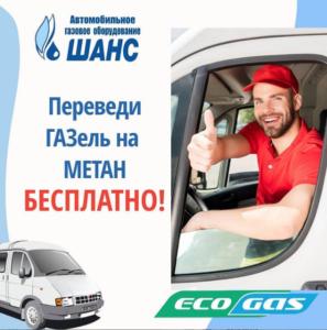 Переходи на МЕТАН БЕСПЛАТНО