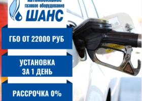 """Газобаллонное оборудование по программе """"ЭКОном ГБО"""""""